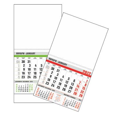 Работен Календар