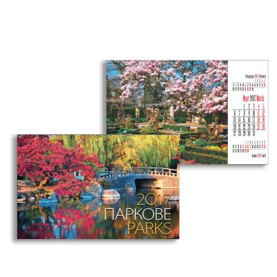 Настолен Календар паркове