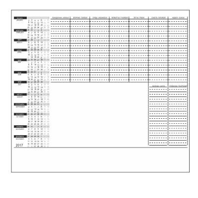 настолен календар планер