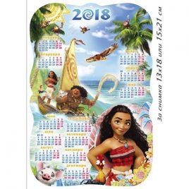 Детски Календар 2018 моана