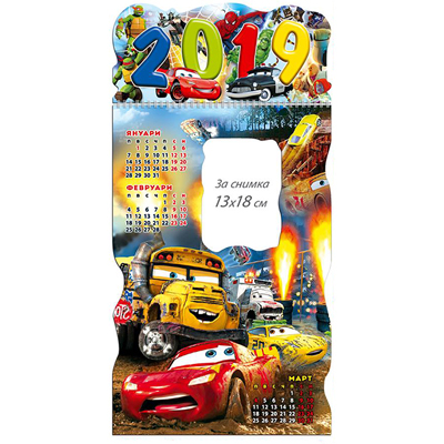 Детски Календар 2019 колите