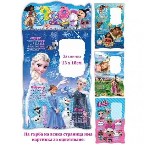 Детски календар Фроузън, Замръзналото Кралство, Рапунцел, Моана за 2020 година.