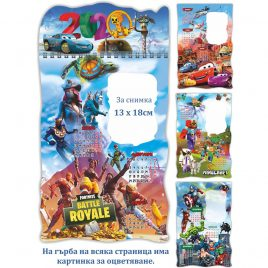 Детски календар 2020 фортнайт със снимка. Майнкрафт, колите и супергерои.