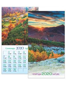 Многолистов календар природа 2020