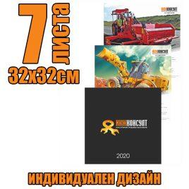 Многолистов календар по индивидуален дизайн