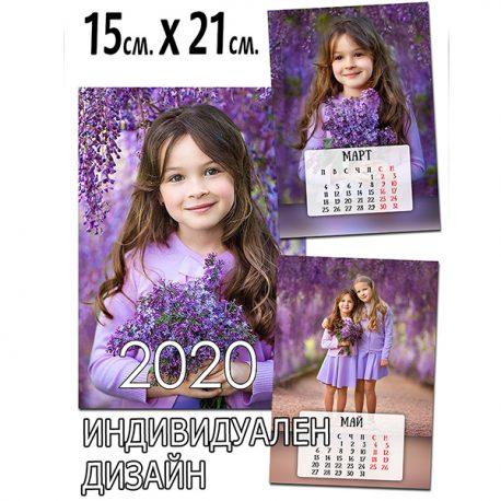 Многолистов Детски Календар 2020