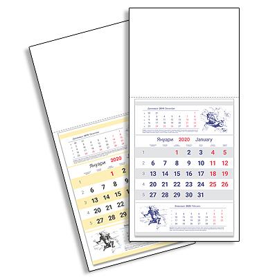 Работен Календар 2020 Варна