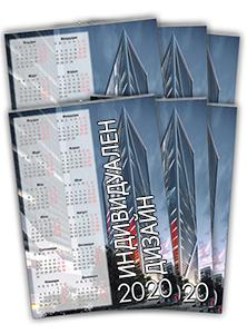 Еднолистови календари на едро
