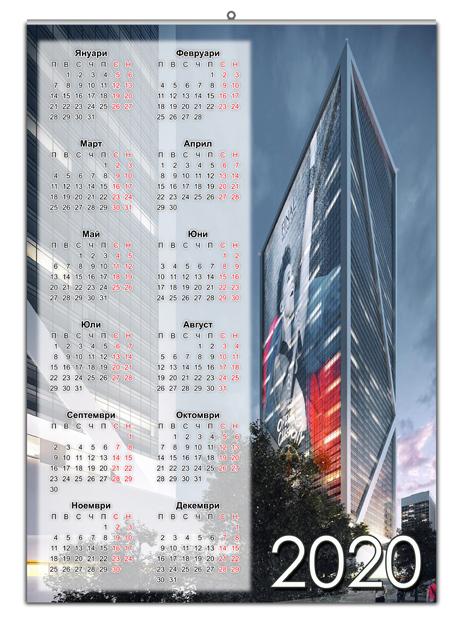 Еднолистови Календари 2020 на дребно
