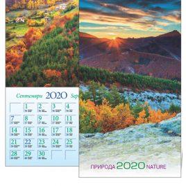 Многолистов календар 2020