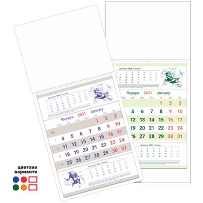 Работен Календар 2021 РК 1211