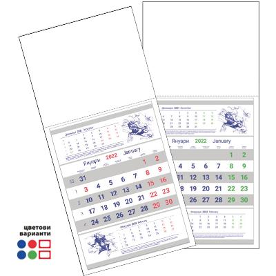 Работен календар РК1211, 2022