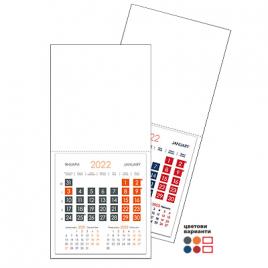 Работен календар РК1229, работни календари 2022