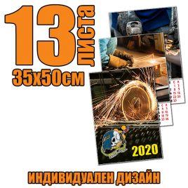 Многолистов календар 2020 индивидуален дизайн