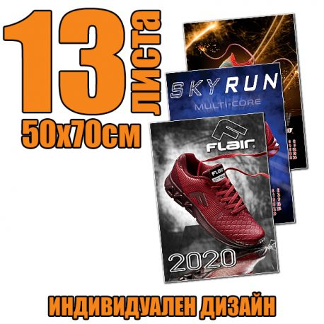 Многолистов календар. 2020 година, индивидуален дизайн