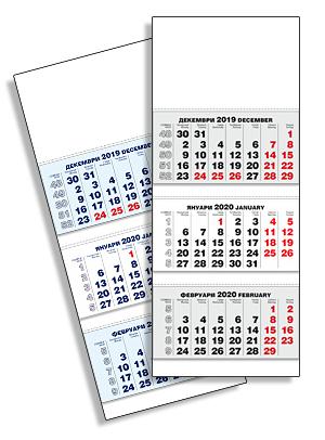 Календари 2020 Работни на дребно