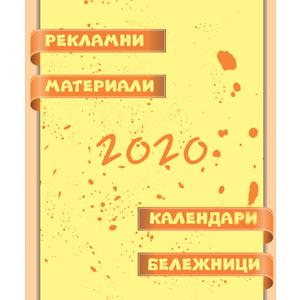 Каталог Нова Календари