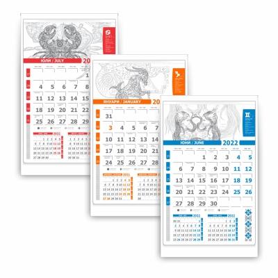 Економи работен календар 2022 - РК0009 - Фирмени Работни КалендариФирмен Работен Календар 2022 - РК0013 - економи