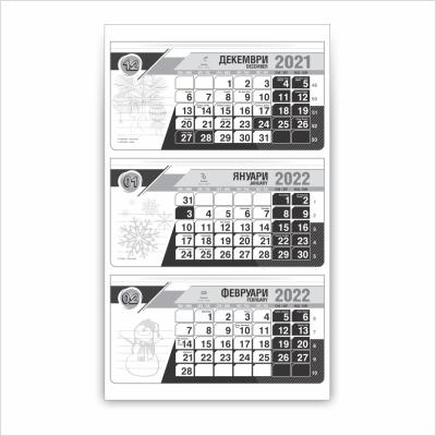 Фирмен Работен календар 3 тетрадки - Черен - РК0026