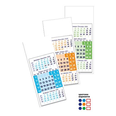 Работен календар пирамидка