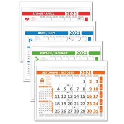 Работен календар 2021 РК0005