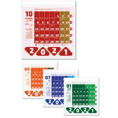 Работен календар 2021 РК0013