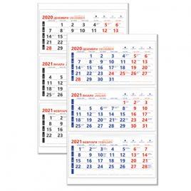 Работен календар 2021 РК0021